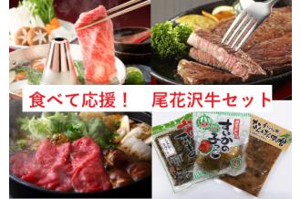 尾花沢牛しゃぶしゃぶ用肉、すき焼き用肉、ステーキと尾花沢の漬物等のセットです。