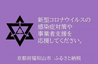 新型コロナウイルスで被害を受けた市内事業者を応援してください(京都府福知山市)