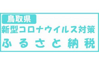 鳥取県 新型コロナウィルス対策ふるさと納税