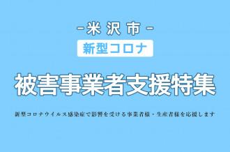 米沢品質 コロナ支援ページロゴ