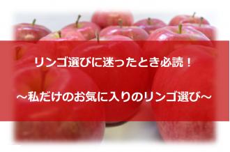 「美味しいりんごが食べたい!…でもどうやったら美味しいりんごに出会えるの?」 そんなあなたにオススメの選び方を紹介します。