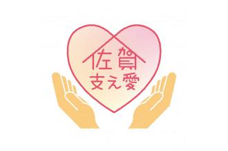 佐賀県NPO支援では佐賀支え愛として新型コロナウイルスにより売上が減少している県産品を応援できます。ご寄附のご協力をお願いします
