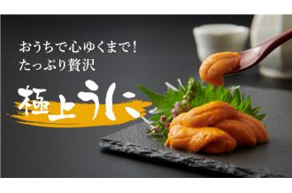 たっぷりのウニを自宅で贅沢に味わおう! 【レシピ付き】