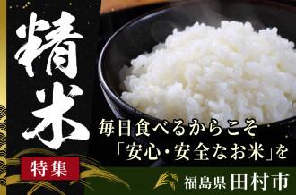 米処 田村市の「イチオシ精米」特集!