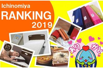 Ichinomiya RANKING 2019