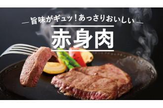 旨みがギュッ!あっさりおいしい赤身肉
