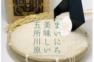 青森県五所川原市からおいしいお米をお届け!