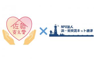 佐賀県では支え愛キャンペーンで新型コロナウイルスの影響を受けている事業者や生産者に対しふるさと納税で支援をすることができます