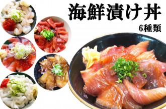 全て鳥取県産!マグロ・白いか・真鯛・甘えび・ブリ・境港サーモンの6種類のどんぶりの素をご用意しました。