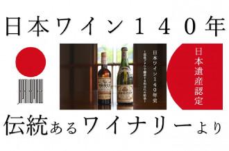 日本ワイン140年~伝統あるワイナリーより~