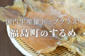 福島町するめ特集のバナー画像