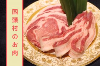 国頭村の贅沢お肉特集