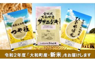 令和2年度産「大和町・新米」をお届け!人気銘柄米「ササニシキ」「ひとめぼれ」「つや姫」は、生産者こだわりの特別栽培米です!