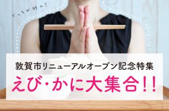 敦賀市リニューアルオープン特集えび・かに大集合!!