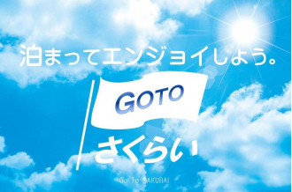 goto 桜井市 クーポン 旅行