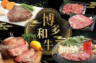 福岡県産ブランド和牛「博多和牛」