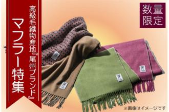 高級毛織物産地「尾州ブランド」のマフラー特集