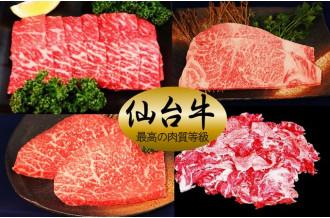 ★絶品★「仙台牛」特集!最高の肉質等級「5」認定をお届け!