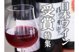 甲州市ふるさと納税で取り扱う「受賞したワイン」の特集です。