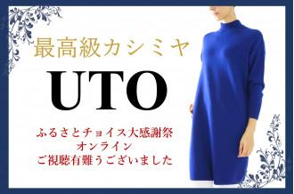 最高級カシミヤブランド『UTO』。ふるさとチョイス大感謝祭オンライン 11月7日(土) 15時50分~