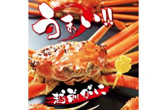 「越前がに」本場の越前町!福井県最大の水揚げ量を誇る越前漁港から新鮮でおいしい「越前がに」をお届けします!!
