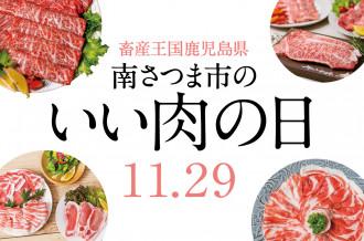 11月29日は「いい肉の日」畜産王国・鹿児島県南さつま市の「いいお肉」をご紹介!