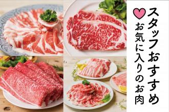 畜産王国・南さつま市のお肉の返礼品特集!スタッフがおすすめする事業者ごとの一押しお肉はこちら!