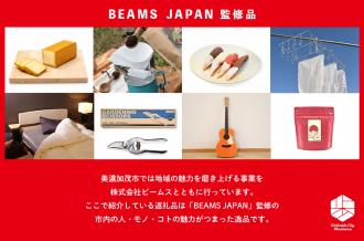 BEAMS JAPAN監修の美濃加茂市ふるさと納税返礼品の一例