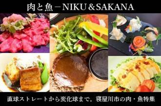 肉と魚-NIKU&SAKANA