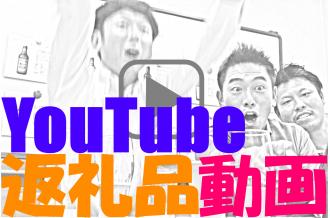 動画de紹介