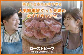料理家 ぐっち夫婦 オリジナルレシピ動画 赤身ブロック ローストビーフ ももスライス 肉巻きおにぎり 巣ごもり おうちご飯