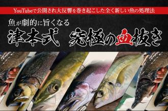 魚が劇的に旨くなる!津本式 究極の血抜き!