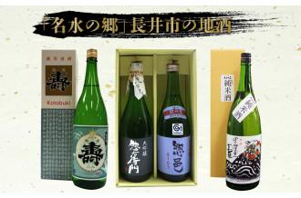 「名水の郷」長井市の地酒