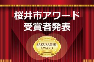 桜井市 事業者 アワード 評価 頑張り ふるさと納税 返礼品 お礼の品 奈良県