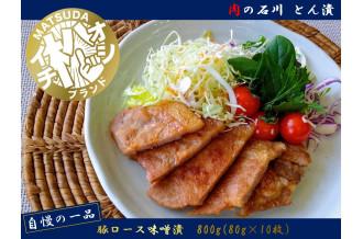 肉の石川 豚ロース味噌漬