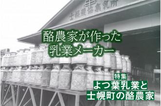 士幌町の酪農家とよつ葉乳業