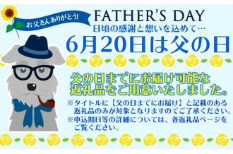 6月20日(日)は父の日 対象返礼品を「父の日までにお届け」します。【オンライン決済限定】2020年6月13日まで受付