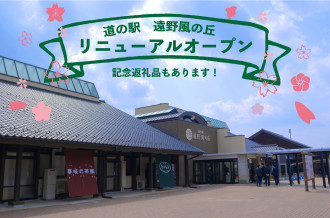 遠野 道の駅 風の丘 リニューアルオープン