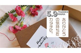 京丹後市 ふるさと納税特集ページ 母の日