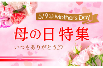 【敦賀市】母の日 ギフト・プレゼント 特集