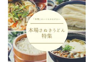 香川県さぬき市本場のさぬきうどん。イリコ出汁と手打ちのコシの強い麺は病みつきになること間違いなし。