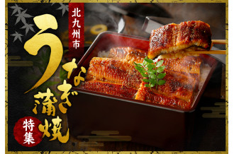 【土用の丑の日】今年は7月28日!北九州こだわりのうなぎを食べて、スタミナ満点!