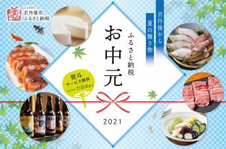 京丹後市 ふるさと納税特集ページ お中元