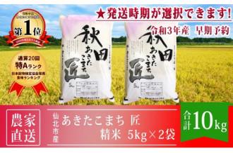 秋田県仙北市産 あきたこまち 精米(白米) 無洗米 玄米