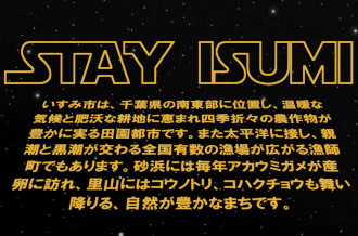 STAY ISUMI!