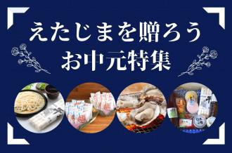 江田島 特集 お中元 ふるさと納税