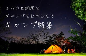 ふるさと納税でキャンプをたのしもう キャンプ特集