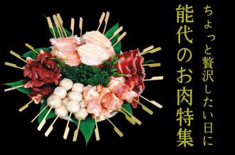 秋田比内地鶏 贅沢やきとりセット