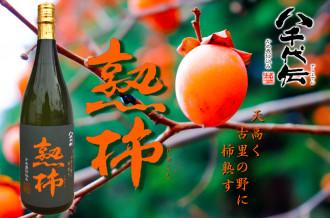 ⭐本年度分受付開始⭐八千代伝の中でも1年に1回だけの「秋季限定販売」で、一番人気の銘柄です。八千代伝酒造🐵熟柿🐵