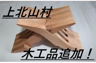 上北山村 木工品追加!